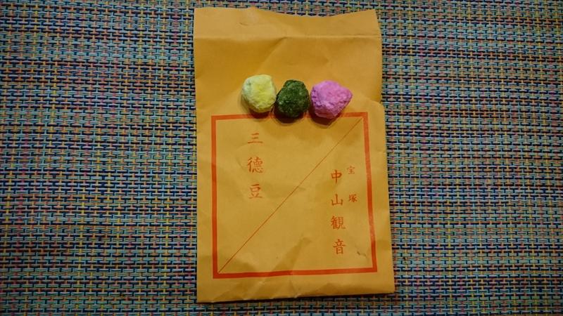 中山寺の豆まき三徳豆